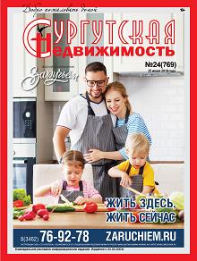 Сургутская недвижимость №24(769)