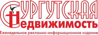 Сургутская Недвижимость — Еженедельное рекламно-информационное издание о недвижимости